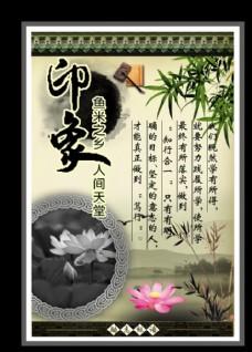 古典水墨宣传画板
