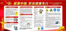 职业病预防法