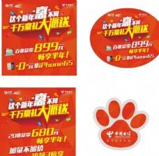 中国电信 天翼 4G 春节活动
