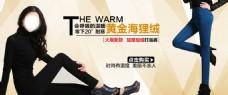 淘宝海报冬季女装裤子