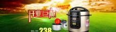 电压力锅广告促销海报