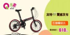 自行车广告海报