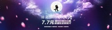 七夕淘宝促销海报