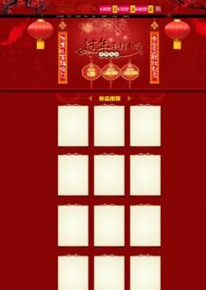 元旦过年春节背景 淘宝过年素材
