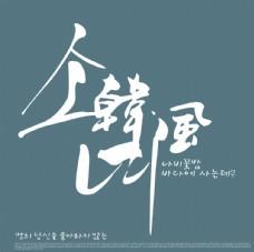 影樓韓文字體