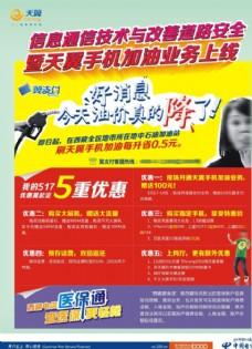 中国电信天翼手机加油