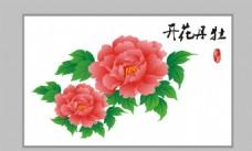 矢量牡丹花