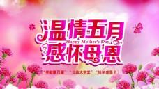 母亲节广告海报
