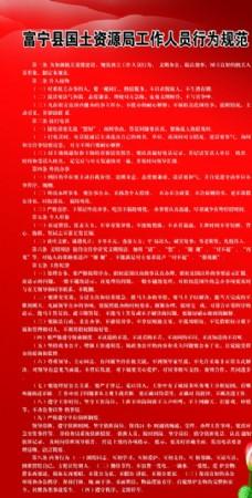 富宁县国土资源局工作人员行为规