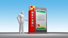 银行宣传灯箱设计