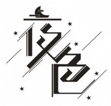 夜色  字体设计