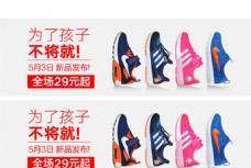童鞋banner钻展图