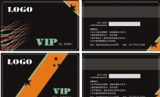 简单 时尚 大气 VIP会员卡