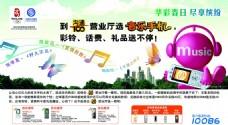 中国移动通信新业务海报