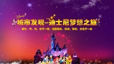 迪士尼梦想之旅
