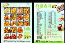 小吃寿司价格表