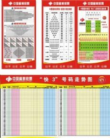 中国福利彩票规则