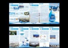 矿泉水宣传五折页