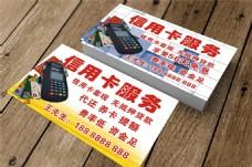 信用卡贷款名片模板设计