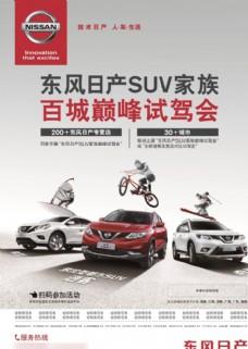 东风日产SUV广告