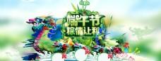 淘宝端午节粽情让利促销海报
