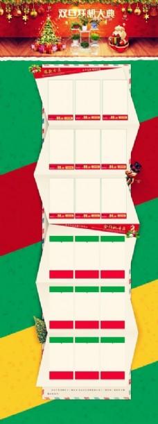 淘宝店铺圣诞节专题设计模板