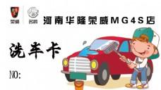荣威 MG 免费洗车卡