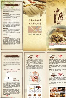 中医科折页