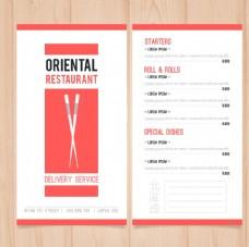餐厅食品菜单模板