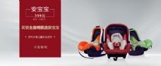 安宝宝儿童座椅首页图图