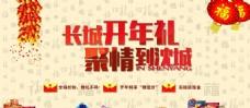 开年礼 新年海报 春节海报