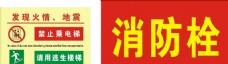 消防标志 公共标识标志
