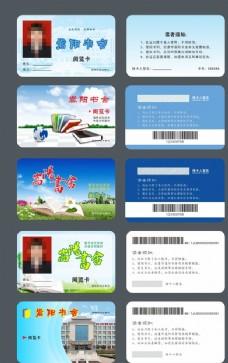 阅览卡设计