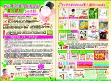鹤庆老外婆母婴用品期刊