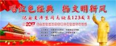 毛泽东诞辰活动背景