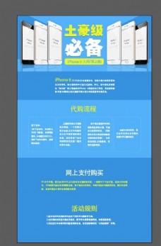 IP6 海外代购海报说明模版