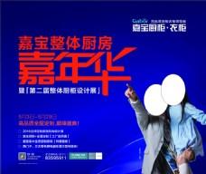 嘉宝橱柜嘉年华宣传海报