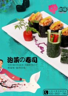 泡菜寿司  分层