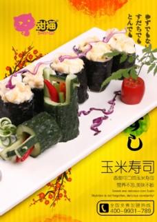 玉米寿司   分层