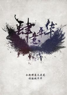 肆意年华logo晚会宣传海报