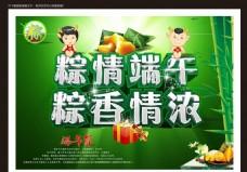 棕情端午  粽香情浓 端午节