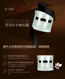 化妆品 海报