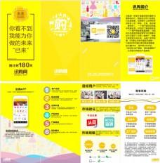 讯购网宣传折页