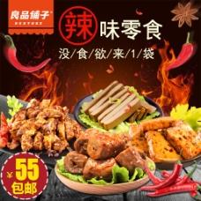 4款麻辣零食鸭脖千页豆腐牛板筋