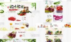 中國風淘寶端午節食品店鋪活動頁psd分層素材