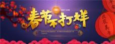 淘宝春节不打烊2