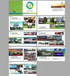 国际农业博览会历届回顾画册绿色科技品牌