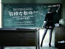 麻辣女教师海报