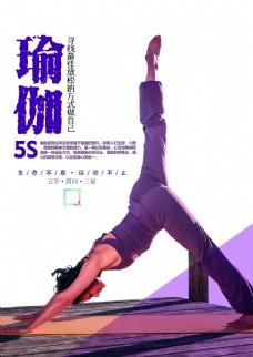 瑜伽 海报 5S  锻炼 健身