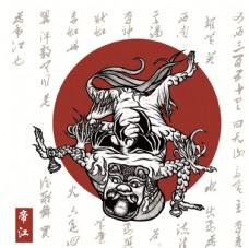 十二祖巫之山海经 帝江线描插画